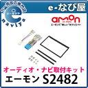 S2482 エーモン工業 オーディオ・ナビゲーション取付キット(スズキ・マツダ車用)