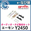 Y2450 エーモン工業 在庫有 オーディオ・ナビゲーション取付キット(トヨタ・ダイハツ車用)