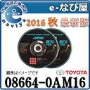 【11月1日発売開始】2016年秋 最新版 08664-0AM16 トヨタ純正DVDナビ 地図更新ソフト