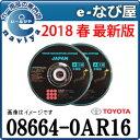 【あす楽】トヨタ純正ナビ 地図更新ソフト2018年春版 08...