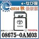 2016年秋 【 最新版 】 08675-0AM03 トヨタ(TOYOTA) 純正SDナビ SDカード 地図ソフト
