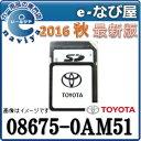 2016年秋 【 最新版 】 08675-0AM51 トヨタ(TOYOTA) 純正SDナビ SDカード 地図ソフト