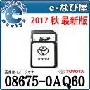 カーナビ SD地図更新ソフトトヨタ純正 08675-0AQ602017年11月1日発売NSZT-W64用 最新