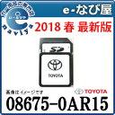 トヨタ純正ナビ SDカード地図更新ソフト2018年春版 08675-0AR15