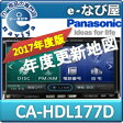 CA-HDL177D パナソニック HDDカーナビ 地図更新ソフト2017年度版 HW1000/HX1000・3000用