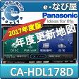 【ご予約受付中】CA-HDL178D パナソニック HDDカーナビ 地図更新ソフト2017年度版 HW800/HX900シリーズ用