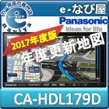 CA-HDL179D パナソニック HDDカーナビ 地図更新ソフト2017年度版 H500/L800/880シリーズ用