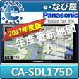 CA-SDL175D パナソニック カーナビ 地図更新ソフト2017年度版 LS710・810 / S300 / R300・R500 / Z500 / ZU500シリーズ用