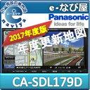 CA-SDL179D パナソニック カーナビ 地図更新ソフト2017年度版 B200/E200シリーズ用