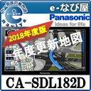 地図更新ソフトパナソニック カーナビ用 CA-SDL182D2018年度版 最新MP100・200・500・700SP300・500・700シリーズ用
