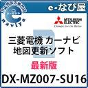 DX-MZ007-SU16 三菱電機カーナビ地図更新ソフト 2017年発売 最新版NR-MZ007/NR-MZ077/NR-MZ033シリーズ用