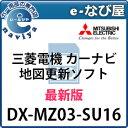 【ポイント3倍!! あす楽商品限定】【要エントリー】DX-MZ03-SU16 三菱電機カーナビ地図更新ソフト 2017年発売 最新版NR-MZ03/NR-MZ23/NR-MZ33/NR-MZ20シリーズ用