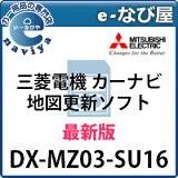 DX-MZ03-SU16 三菱電機カーナビ地図更新ソフト 2017年発売 最新版NR-MZ03/NR-MZ23/NR-MZ33/NR-MZ20シリーズ用