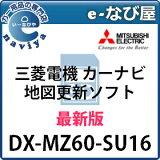DX-MZ60-SU16 三菱電機カーナビ地図更新ソフト 2017年発売 最新版NR-MZ60シリーズ用