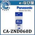 〔Panasonic〕パナソニック CA-ZND060D 低反射シート 【 7V型AV一体型ナビ用 】