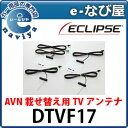 DTVF17 イクリプス ECLIPSEAVN載せ替え用TVアンテナキット