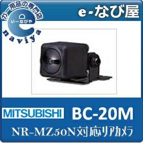 BC-20M 【ヤマト運輸の安心配送】 〔MITSUBISHI〕 三菱電機