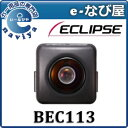 BEC113 ★送料無料 あす楽 イクリプス バックアイカメラ
