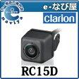 RC15D クラリオン バックカメラ有効画素約31万画素新高感度CMOSセンサー搭載