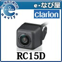 RC15D クラリオン バックカメラ有効画素約31万画素新高感度CMOSセンサー搭載...