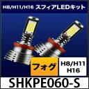 SHKPE060-SスフィアLED H8 / H11 / H16 6000K フォグライト【ヤマト運輸の安心配送】 LED コンバージョンキットSPHERE L...