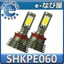 SHKPE060スフィアLED H8 / H11 / H16 6000K フォグライト【ヤマト運輸の安心配送】 LED コンバージョンキットSPHERE LIG...