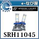 【数量限定 お得なクーポン 発行中 11月12日(月)10:00〜】ご希望の方 ポジションランプ(LED 2灯) プレゼント中 SRH11045 スフィアライト LEDヘッドライトスフィアライジングIIH8/H9/H11/H164500K(サンライト) 12V/24V