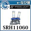 ご希望の方 ポジションランプ(LED 2灯) プレゼント中 SRH11060 スフィアライト LEDヘッドライトスフィアライジングIIH8/H9/H11/H166000K 12V/24V
