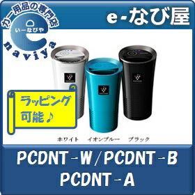 あす楽  車載用プラズマクラスターイオン発生機DENSO カップタイプ PCDNT-B  PCDNT-W  PCDNT-A  USBケーブル付