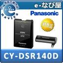 �ڳ�ŷ�����ѡ��?�� CY-DSR140D  �� ����γ�ŷʪήȯ�� ������ ����̵�� �ڥ�ޥȱ�͢�ΰ¿������� �ѥʥ��˥å� DSRC�ֺܴ� ETC2.0 �����åȥ��å�̵��