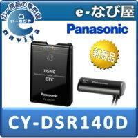 〔Panasonic〕パナソニックCY−DSR110D