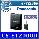 CY-ET2000D あす楽★送料無料パナソニック ETC2.0 車載器カーナビ連動専用タイプ ※セッ