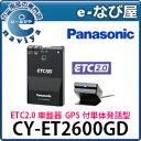 CY-ET2600GD パナソニック ETC2.0車載器 GPS付単体発話型 アンテナ分離 一般用【セッ