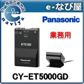 【1万円以上購入でポイント3倍!!】【要エントリー】CY-ET5000GD 業務用ETC2…...:gearbox:10002004