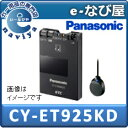CY-ET925KD 【楽天スーパーロジ】 ◎信頼の楽天発送  ★ あす楽 送料無料 パナソニック ETC車載器※セットアップ無し CY-ET909KDZ の後継版 【RCP】