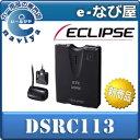 DSRC113  �� ������ �ڥ�ޥȱ�͢�ΰ¿������� DSRC�ֺܴ� ETC2.0������ץ�[ECLIPSE]