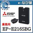 ◆送料無料/あす楽◆EP-E216SBG 業務用 ETC2.0車載器 三菱電機