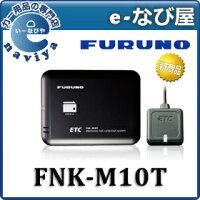 〔FURUNO〕古野電気ETC車載器FNK-M08T※セットアップは含みません