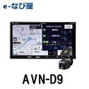 あす楽 カーナビ イクリプス AVN-D9 ドライブレコーダー内蔵ナビ 7型 180mmサイズ