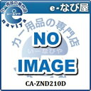 ★あす楽 【ヤマト運輸の安心配送】 〔Panasonic〕パナソニック CA-ZND210D 低反射シート【 8V型AV一体型ナビ用 】
