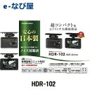HDR-102 ドライブレコーダー コムテック ドラレコ 送...