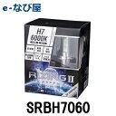 スフィアライトライジング2 バイク用LEDヘッドライト H7 12V 6000K SRBH7060