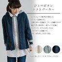 【ニットパーカー】レディース/トップス/パーカー/ニット/1つボタン/いかりボタン/綿100%/フード