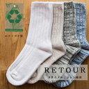 ショッピングTOUR 【ポルトガル製リサイクルコットン使用:靴下】レディース/メンズ/靴下/くつした/ソックス/ポルトガル製/旧式の丸編み機/RETOUR/H FOOT WEAR