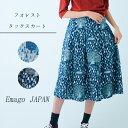 ショッピングガーゼ JAPAN MADE【フォレストタックスカート】レディース/ボトムス/タックスカート/日本製/リンゴ/綿100%/ガーゼ/やさしい