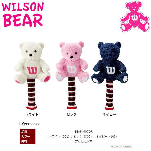 【送料無料】 WILSON BERA ウィルソン...の商品画像