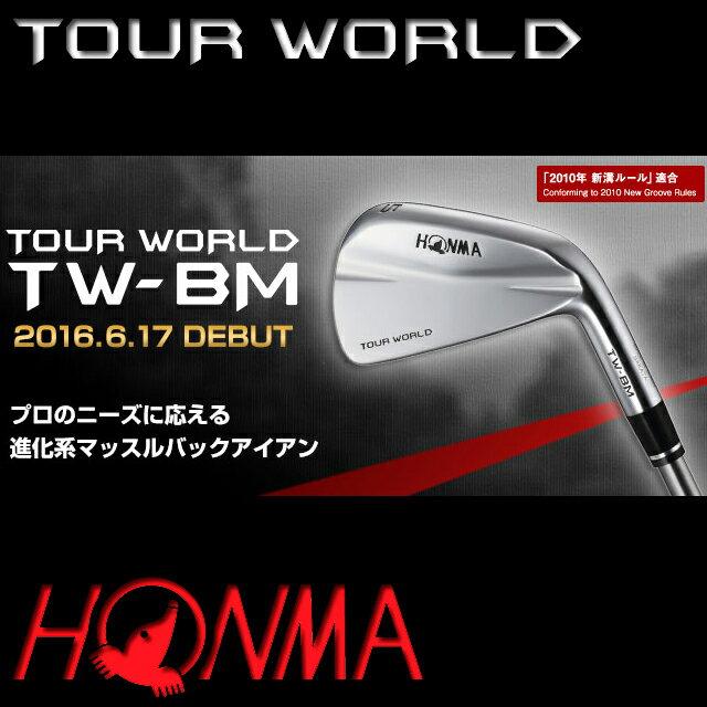 【送料無料】【2016年モデル】ホンマ ツアーワールド TOUR WORLD TW-BM 【単品】 アイアン VIZARD IB95