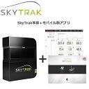 【送料無料】【日本正規品】GPRO スカイトラックSkyTrak ゴルフ用弾道測定機 モバイル版