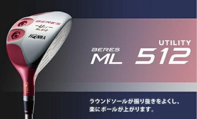 【送料無料】ホンマ BERES ベレス ML512 レディス NEW アーマック UD40 ★★ (2スター) ユーティリティ