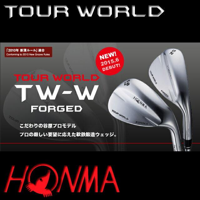 【送料無料】【メーカー保証書付】ホンマ ツアーワールド TOUR WORLD TW-W FORGED ウェッジ ダイナミックゴールド スチールシャフト
